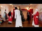 «детский сад 2012» под музыку детские новогодние песни - сказка новогодняя. Picrolla