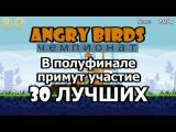 Чемпионат по Энгри Бердс в Усть-Илимске